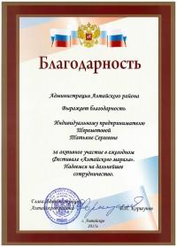 Фестиваль марала в Алтайском